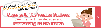 Predicting the future with comics! Changes in the trading business over the next two decades and forecasting future trends.